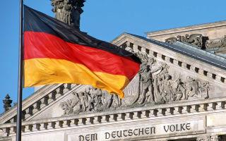Как получить визу в Германию по приглашению