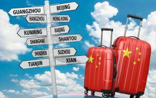 Как получить визу в Китай для россиян