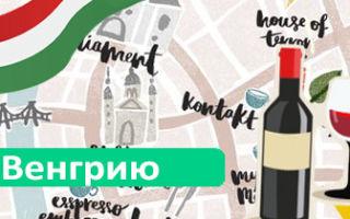 Как получить венгерскую визу