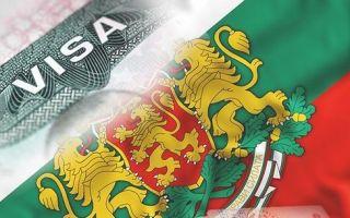 Как оформить болгарскую визу для россиян