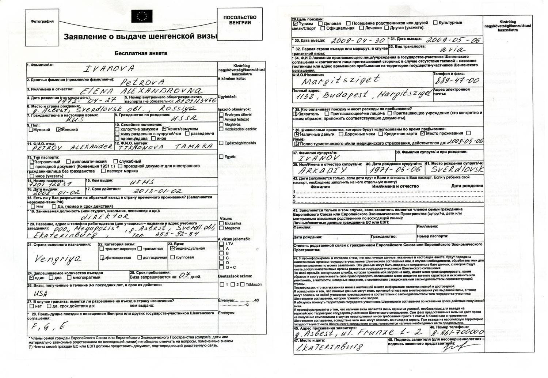 образец заполнения заявления на визу в Германию