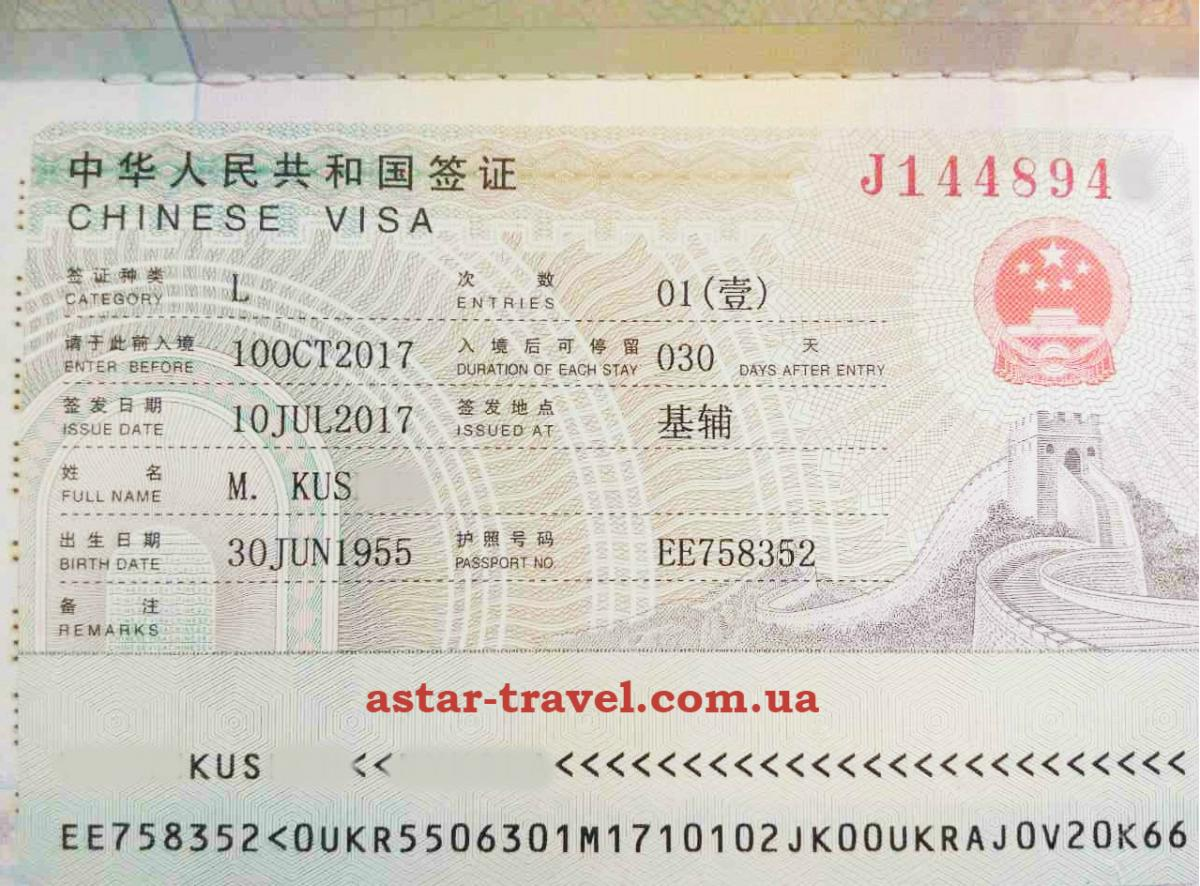 виза китайская