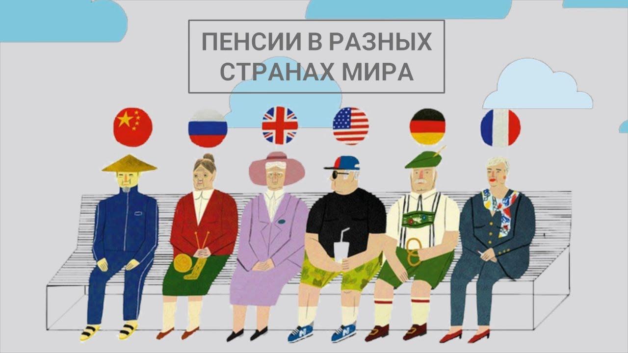 пенсии разных стран мира